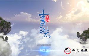 【青云志】双端+补丁+教程+后台+热更工具