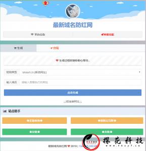 【最新域名防红名】系统开源源码