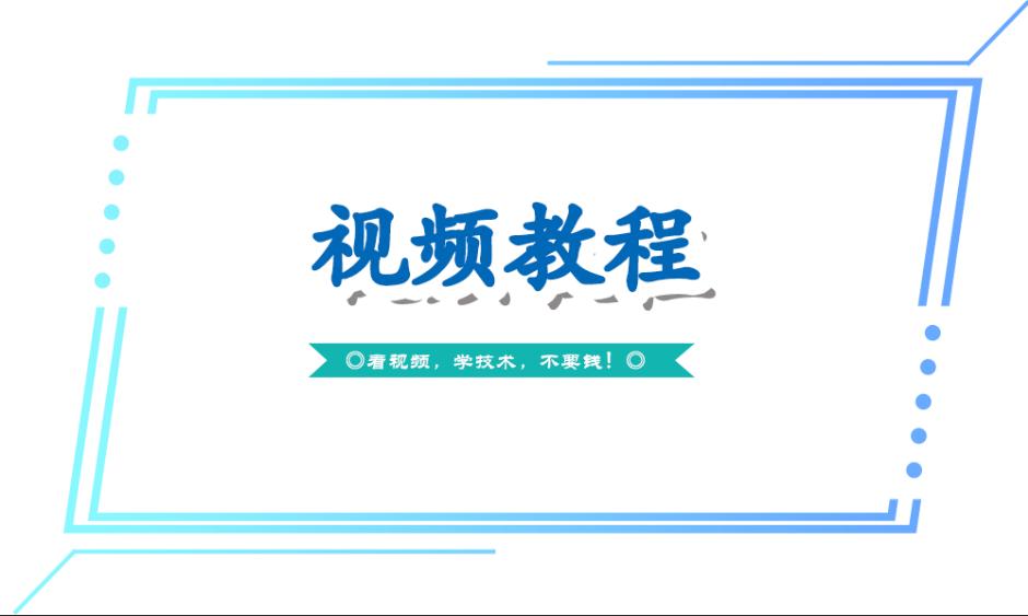 【西游H5】手工端+视频教程+后台